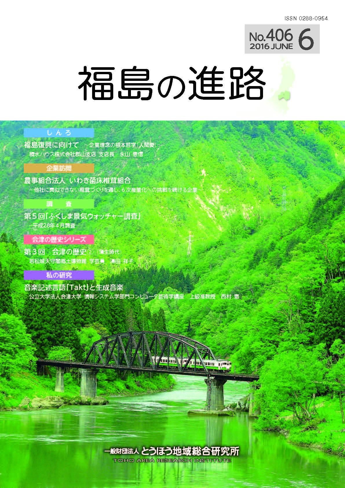 福島の進路